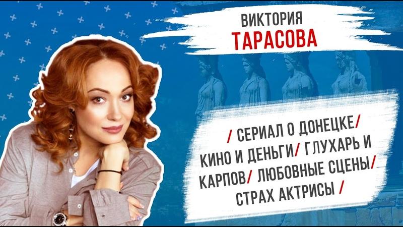 Виктория Тарасова Сериал о Донецке кино и деньги Глухарь и Карпов любовные сцены страх актрисы