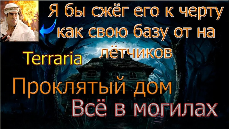 Террария Проклятый дом Дом весь в могилах Новый ивент
