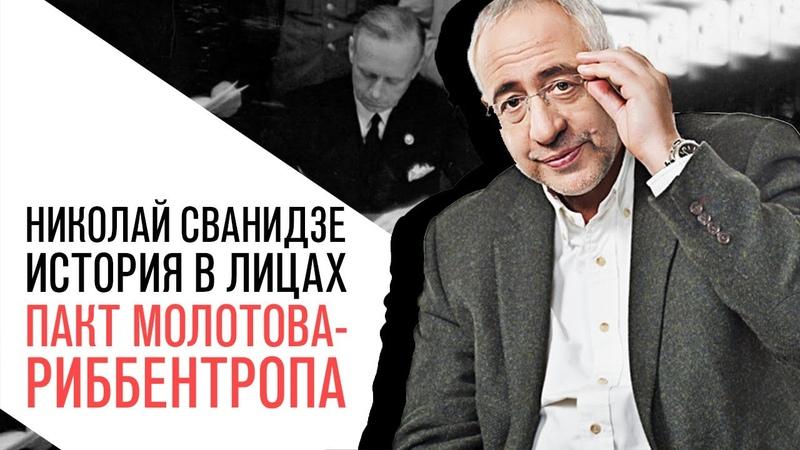 «История в лицах» Николай Сванидзе, пакт Молотова — Риббентропа