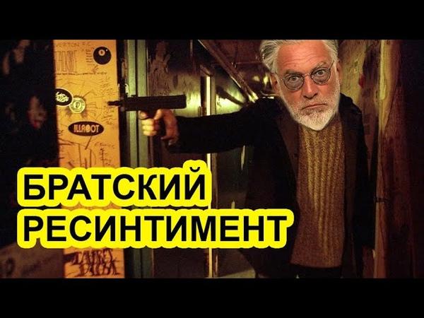 Брат 2 - гимн путинской России. Артемий Троицкий
