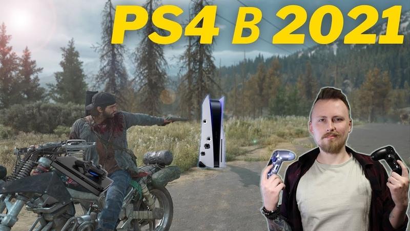 PlayStation 4 Slim в 2021 годуНужна ли PlayStation 5 сейчас