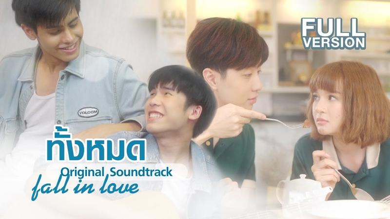 ทั้งหมด (Fall In Love) | Ost.SKINSHIP [Full Version]