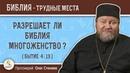Разрешает ли Библия многоженство (Бытие 4:19)? Протоиерей Олег Стеняев