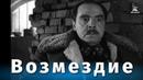 Возмездие 2 серия военная драма, реж. Александр Столпер, 1967 г.
