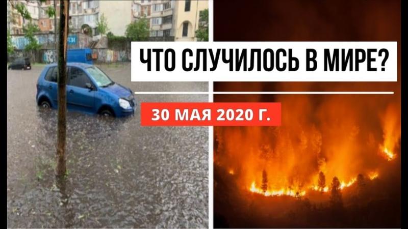 Катаклизмы за день 30 мая 2020 cataclysms of the day в мире событие дня Пульс Земли