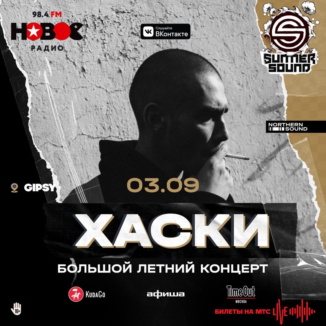 Афиша Москва Хаски / 3.09 / Gipsy