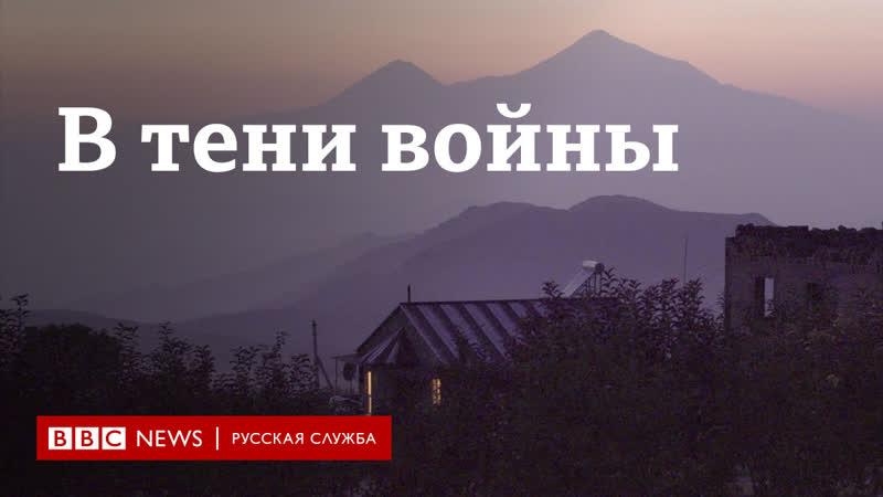 В тени войны Жизнь в армянской деревне на границе с Азербайджаном