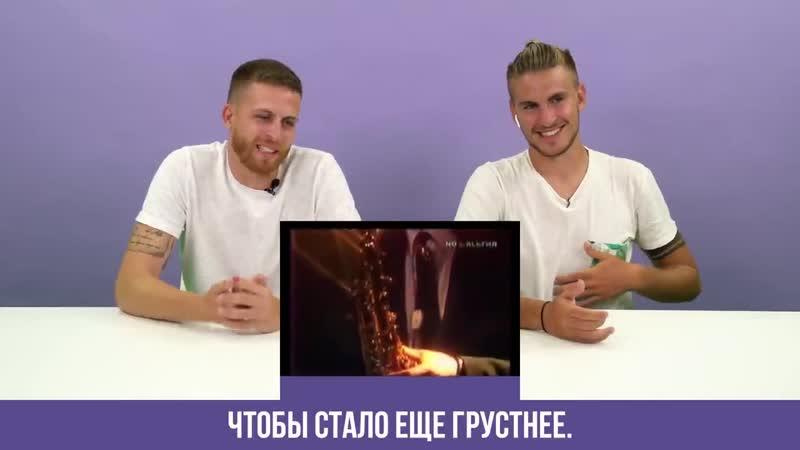 Испанцы смотрят клипы легенд русского рока Ария КиШ Наутилус
