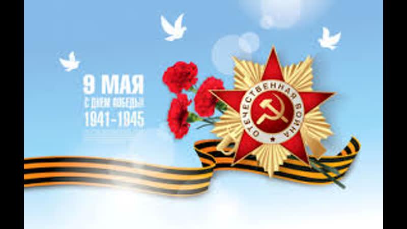 поздравление Мусихина Валентина Васильевича приуроченное к праздничной эстафете посвещенной к 9 мая