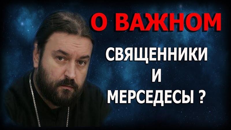 Животы и машины священников Прайсы на Таинства и свечи Протоиерей Андрей Ткачёв