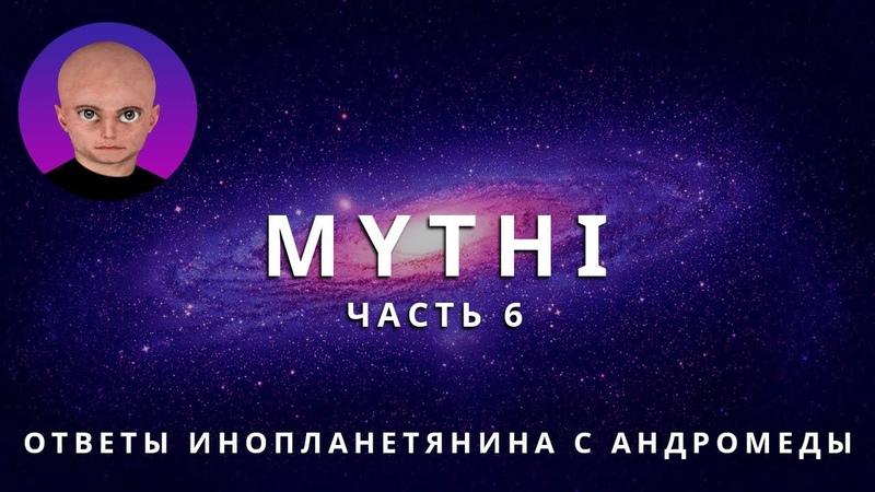 ОТВЕТЫ ПРИШЕЛЬЦА С АНДРОМЕДЫ ЧАСТЬ 6 ИНОПЛАНЕТЯНИН МИТИ MYTHI