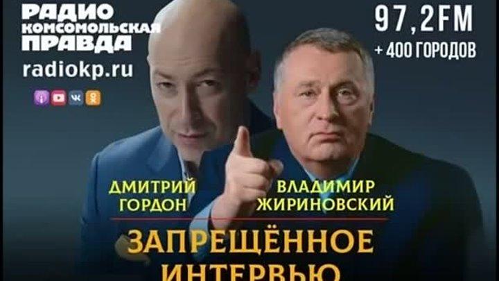 Скандальное ИНТЕРВЬЮ Жириновского Гордону