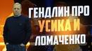 Владимир Гендлин про Усик – Чисора, Ломаченко – Лопес и Гассиева