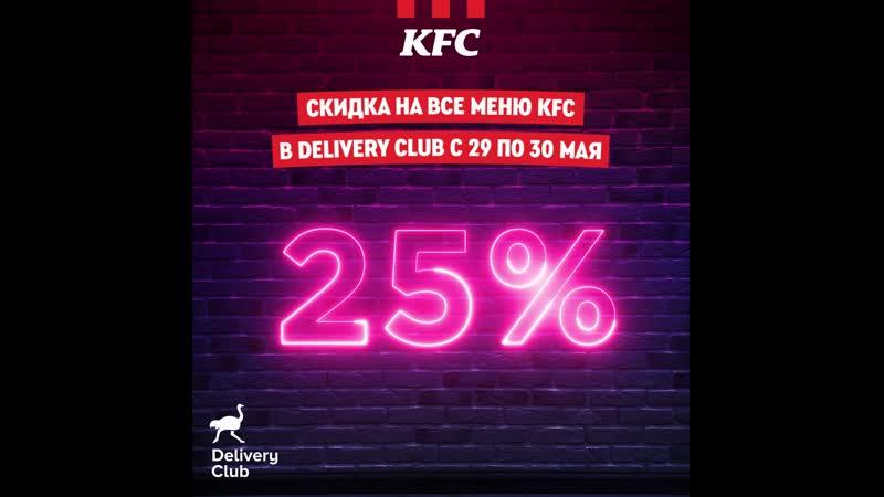 Скидка 25% на KFC в Delivery Club