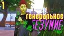 Айви и её возвращение домой..   The Sims 4: НЕ Экологичная жизнь в Эвергрин-Харбор с Ядовитым Плющем
