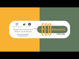 Форум НИУ ВШЭ Eco+номика 3.0. Жизнь после вируса. 21 апреля 2020