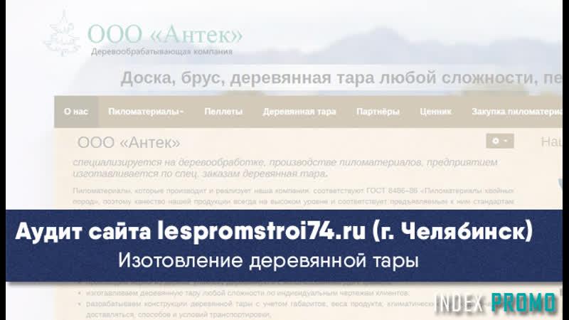 Экспресс SEO аудит сайта Изготовление деревянной тары в Челябинске