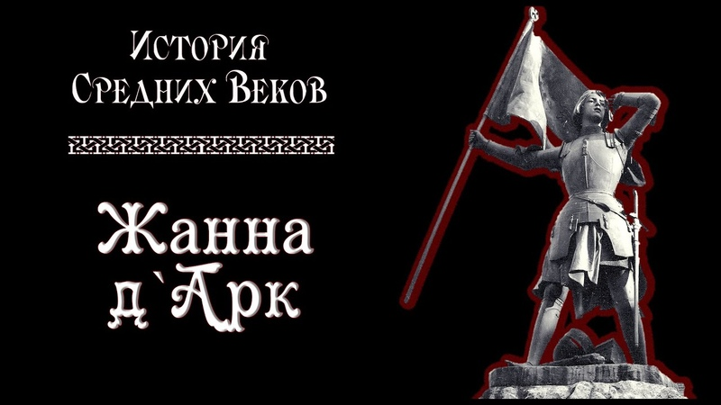 Перелом в Столетней войне Жанна д'Арк рус История средних веков
