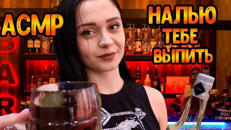 АСМР Ролевая игра Работница бара нальет тебе кружечку ASMR Roleplay barman