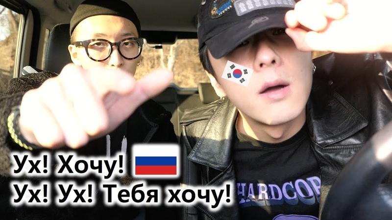 Корейцы учатся пикапу по-русски...2 with HARU (Юрий Пак)