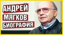 Биография Андрея Мягкова. Андрей Мягков википедия