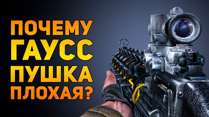 ПОЧЕМУ ГАУСС ПУШКА ПЛОХАЯ | STALKER | Ammunition Time