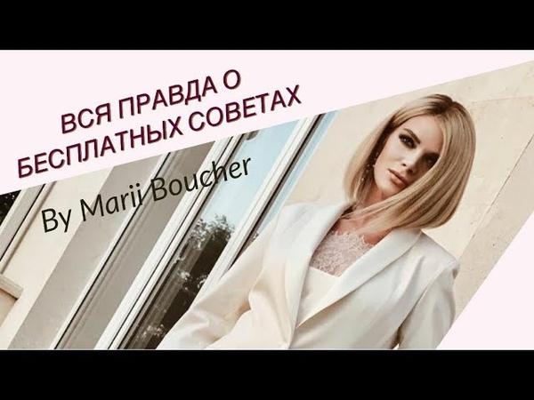 ВСЯ ПРАВДА О БЕСПЛАТНЫХ СОВЕТАХ |MARII BOUCHER|