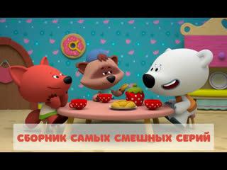 Ми-ми-мишки - Самые смешные серии - Сборник мультфильмов