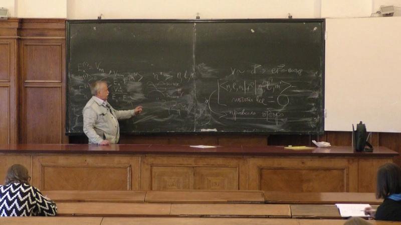 Елютин П. В. - Квантовая теория - Правила отбора (Лекция 4)