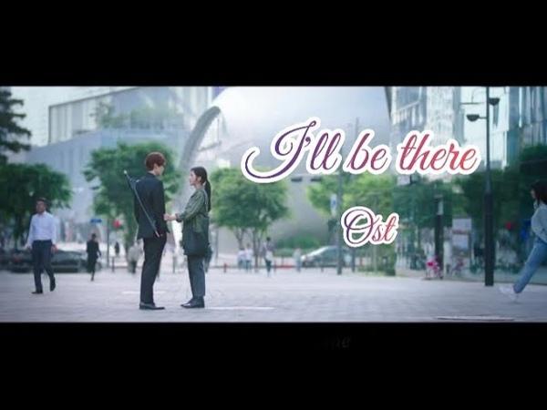 셔누 Shownu MONSTAX I'll Be There 구미호뎐 OST Tale of nine tailed OST PART 2