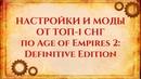 НАСТРОЙКИ Age of Empires от ТОП-1 СНГ игрока