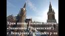 Храм иконы Божией Матери «Знамение» с. Вешаловка( Знаменский )