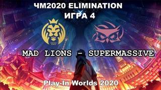 MAD vs. SUP Игра 4   Elimination Day 5 WORLDS 2020   Чемпионат Мира   Mad Lions vs SuperMassive