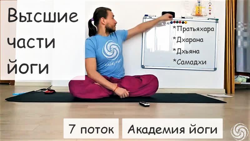 7 поток Высшие части йоги