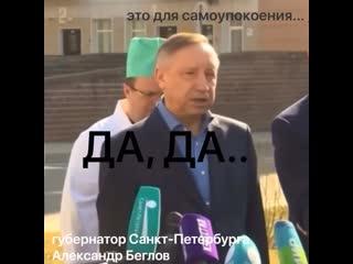 Александр Беглов - маски не работают. Самоупокоение.