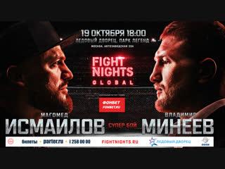 FNG90 Free Live Stream - Прямая трансляция турнира FIGHT NIGHTS GLOBAL 90 в Москве