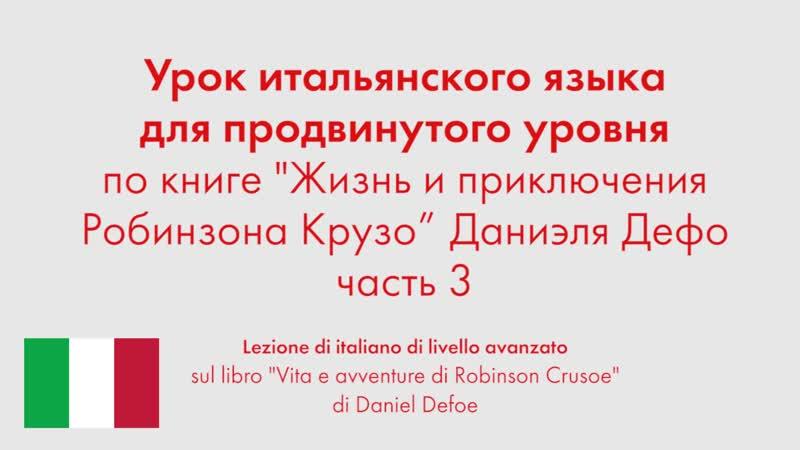 Урок итальянского языка для продвинутого уровня по книге Жизнь и приключения Робинзона Крузо Даниэля Дефо Часть 3