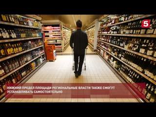 Об ограничении продажи алкоголя в многоквартирных жилых домах