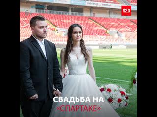 Регистрация брака на стадионе Открытие Арена  Москва FM