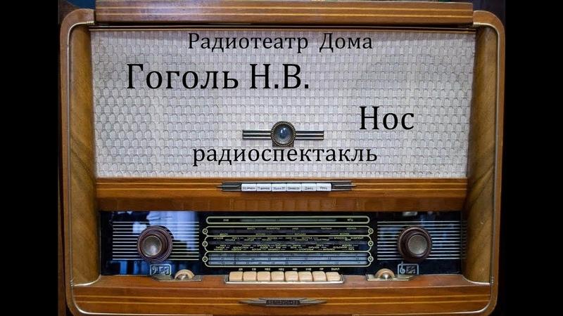 Нос Гоголь Н В Радиоспектакль 1975год