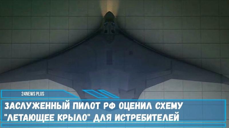 Генерал лейтенант объяснил почему схема летающее крыло не подходит для сверхманевренных истребителей