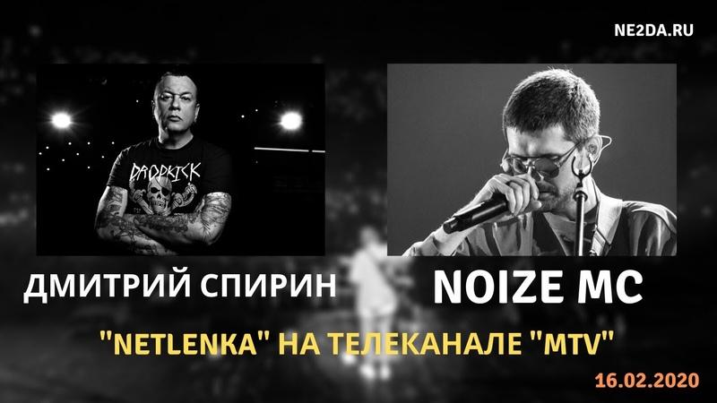 Дмитрий Спирин (Тараканы) о сотрудничестве с Noize MC - Властелины Вселенной (MTV, 16.02.2020)БОНУС