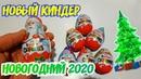 Киндер Сюрприз новогодние яйца и шоколадный Дед Мороз Kinder с игрушками!