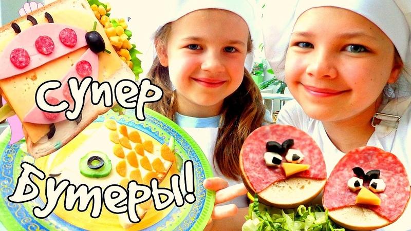 Бутерброды Angry Birds Вкусные рецепты для детей
