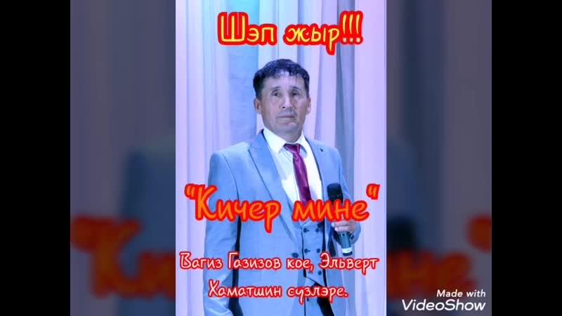 Вагиз Газизов Кичер мине