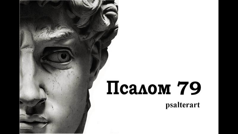 Псалом 79 на ЦС языке с субтитрами