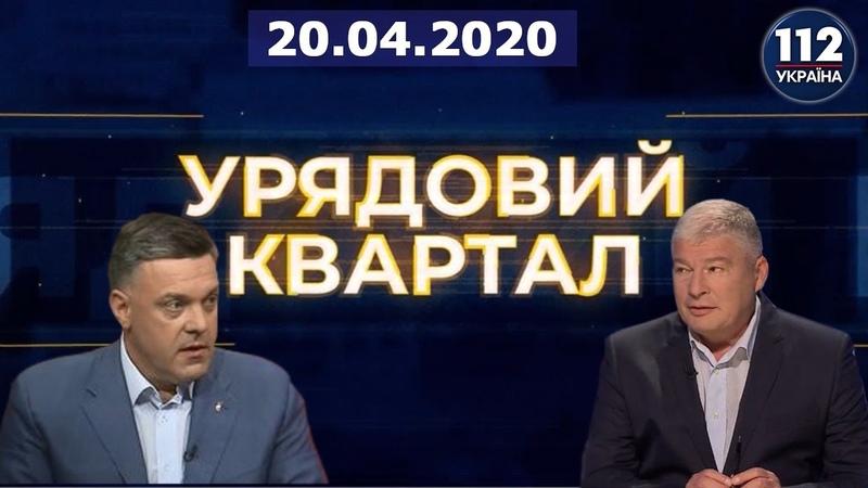 Ток шоу Урядовий квартал 20 04 2020 Полное видео