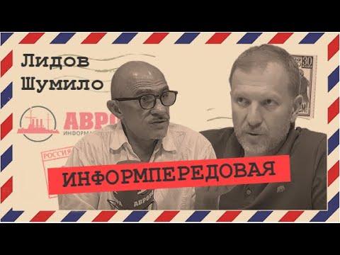 Переговорщик работа с информацией Лидов Шумило