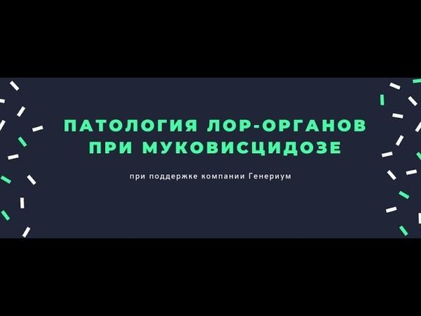 Вебинар Патология ЛОР органов при муковисцидозе от 09.07.2020г.