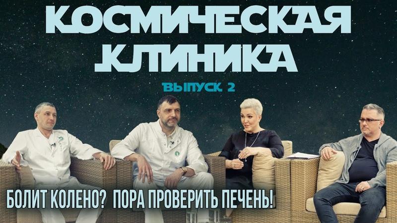 Евгений Васильев Иван Воейков Космическая Клиника 2